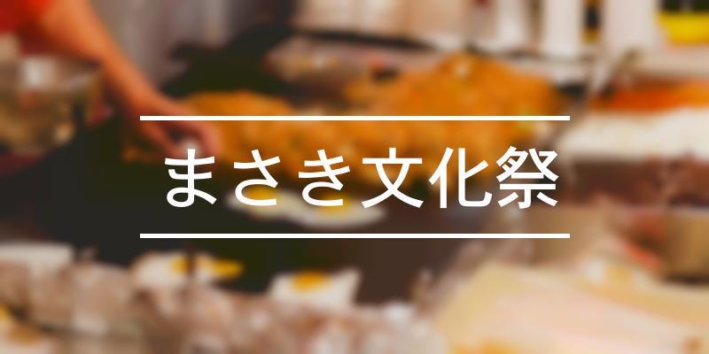 まさき文化祭 2021年 [祭の日]