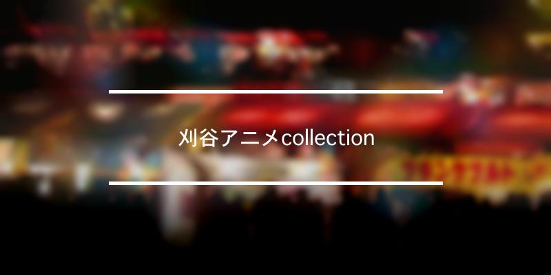 刈谷アニメcollection 2020年 [祭の日]