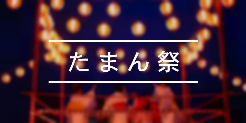 たまん祭 2021年 [祭の日]
