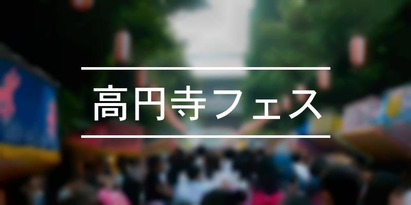 高円寺フェス 2020年 [祭の日]