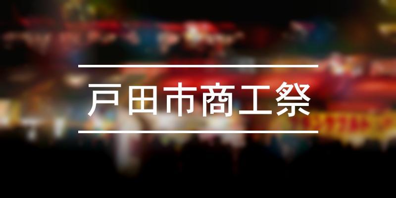 戸田市商工祭 2021年 [祭の日]