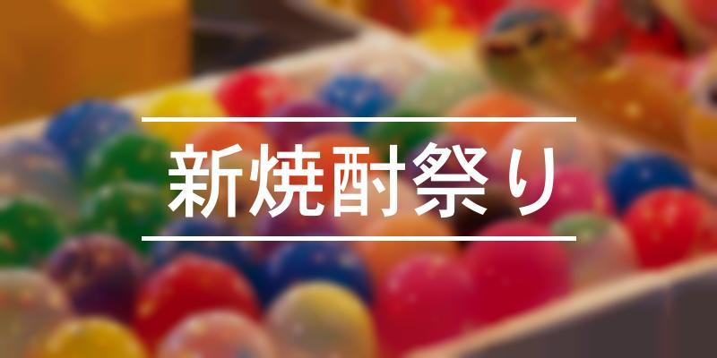 新焼酎祭り 2020年 [祭の日]
