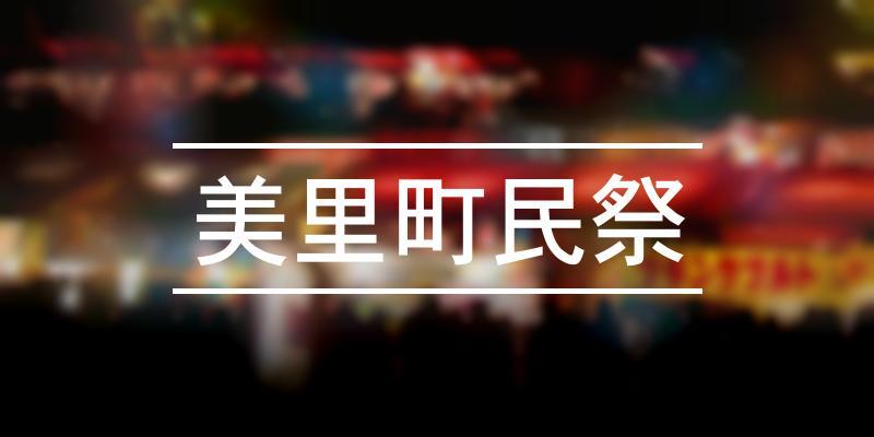 美里町民祭 2020年 [祭の日]