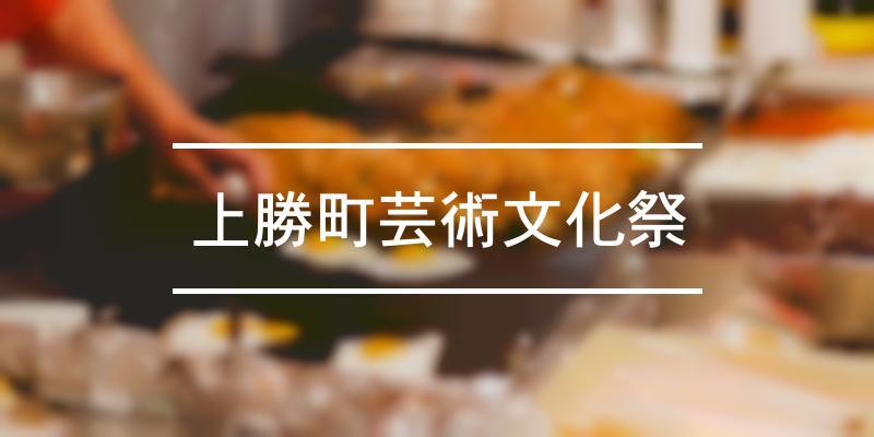 上勝町芸術文化祭 2020年 [祭の日]