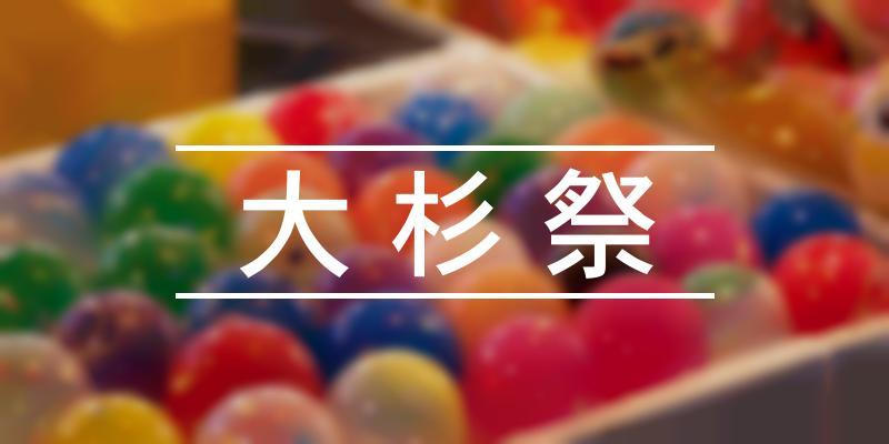 大杉祭 2021年 [祭の日]