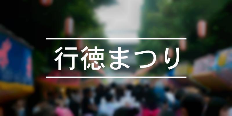行徳まつり 2021年 [祭の日]