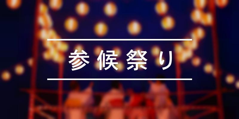 参候祭り 2020年 [祭の日]