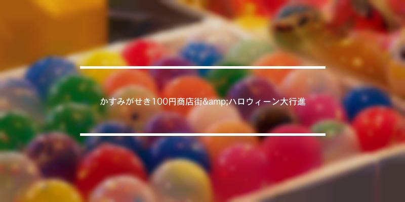 かすみがせき100円商店街&ハロウィーン大行進 2020年 [祭の日]