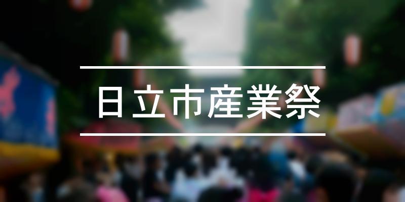 日立市産業祭 2021年 [祭の日]