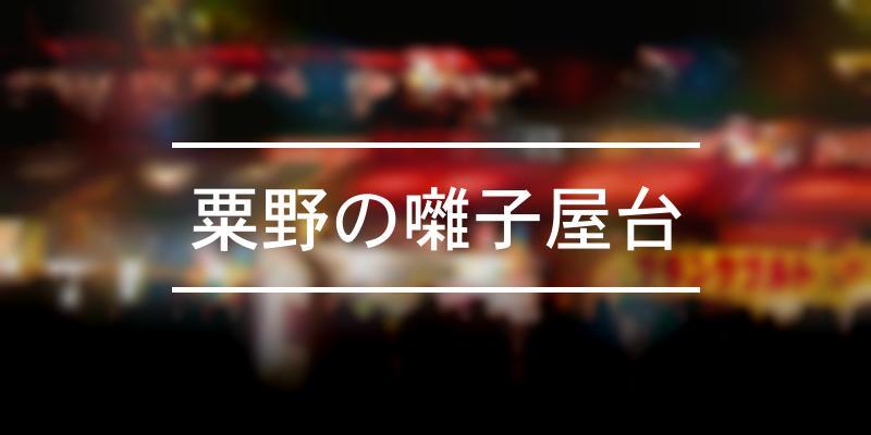 粟野の囃子屋台 2021年 [祭の日]
