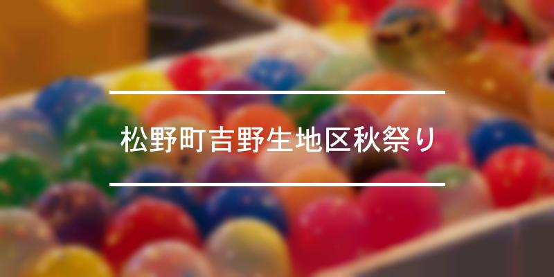 松野町吉野生地区秋祭り 2020年 [祭の日]