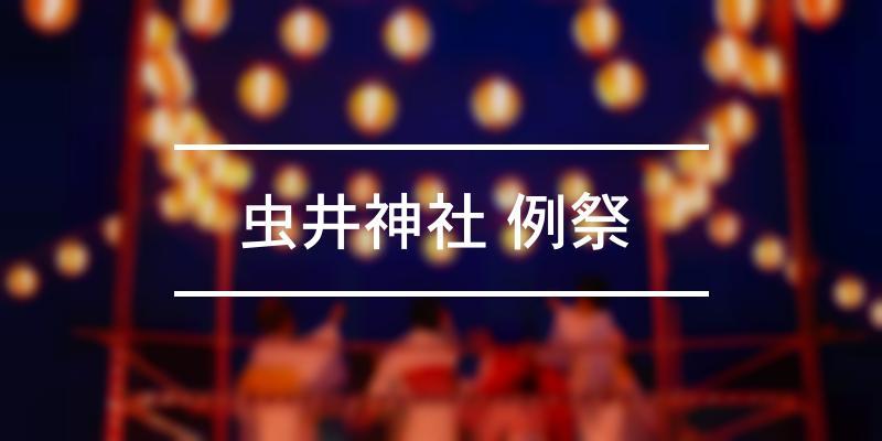 虫井神社 例祭  2021年 [祭の日]