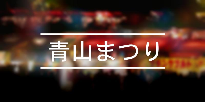 青山まつり 2020年 [祭の日]