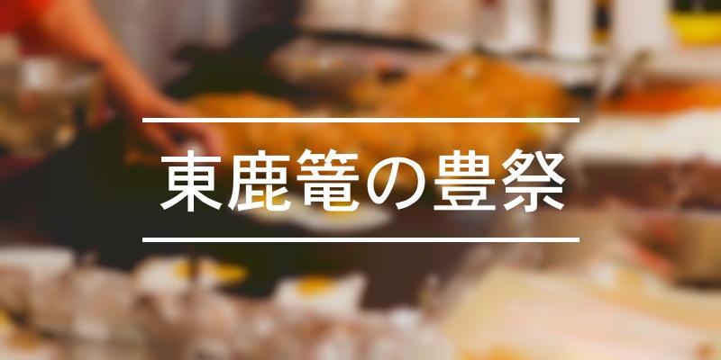 東鹿篭の豊祭 2021年 [祭の日]