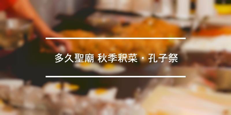 多久聖廟 秋季釈菜・孔子祭 2021年 [祭の日]