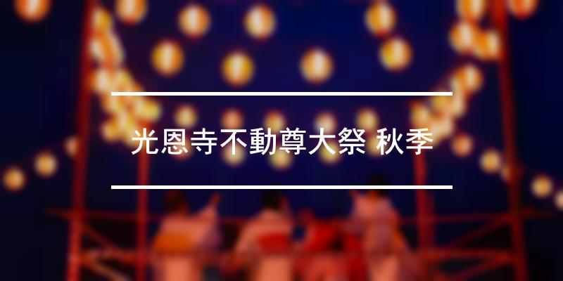 光恩寺不動尊大祭 秋季 2021年 [祭の日]