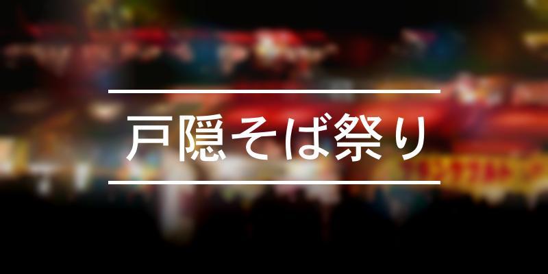 戸隠そば祭り 2021年 [祭の日]