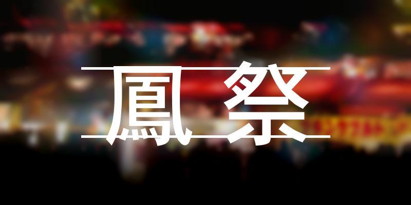 鳳祭 2020年 [祭の日]