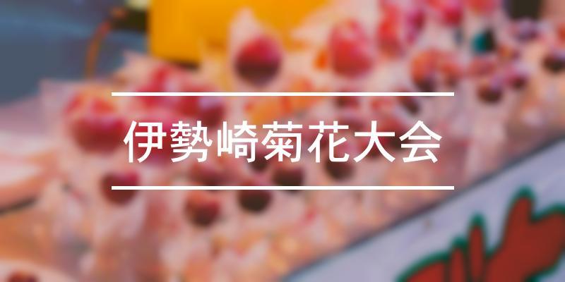 伊勢崎菊花大会 2020年 [祭の日]