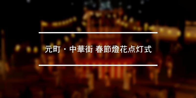 元町・中華街 春節燈花点灯式 2021年 [祭の日]
