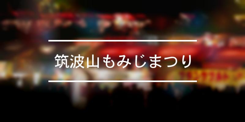 筑波山もみじまつり 2021年 [祭の日]