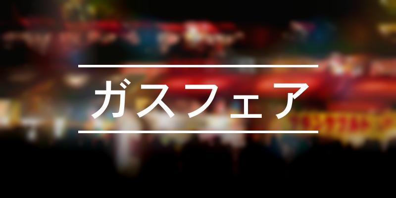 ガスフェア 2021年 [祭の日]