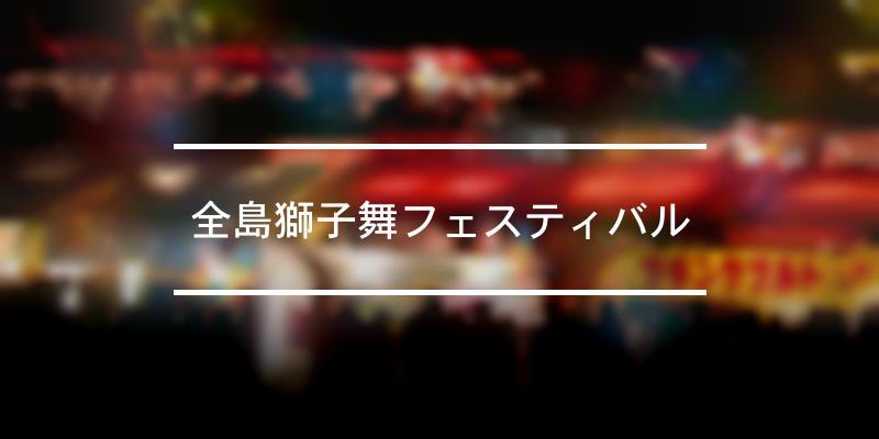 全島獅子舞フェスティバル 2021年 [祭の日]