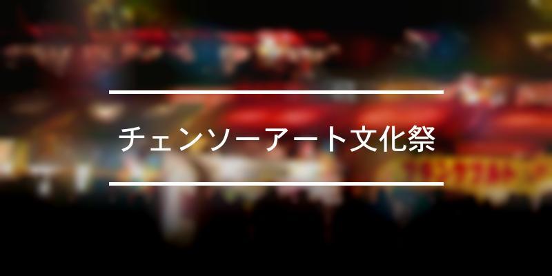 チェンソーアート文化祭 2021年 [祭の日]