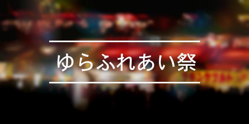 ゆらふれあい祭 2020年 [祭の日]