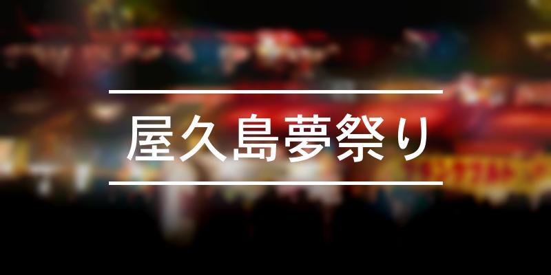 屋久島夢祭り 2020年 [祭の日]