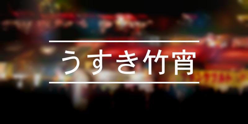 うすき竹宵 2020年 [祭の日]