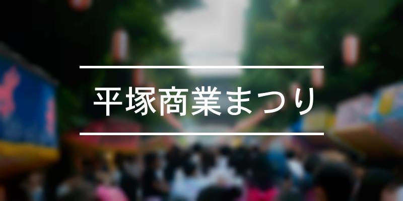 平塚商業まつり 2021年 [祭の日]