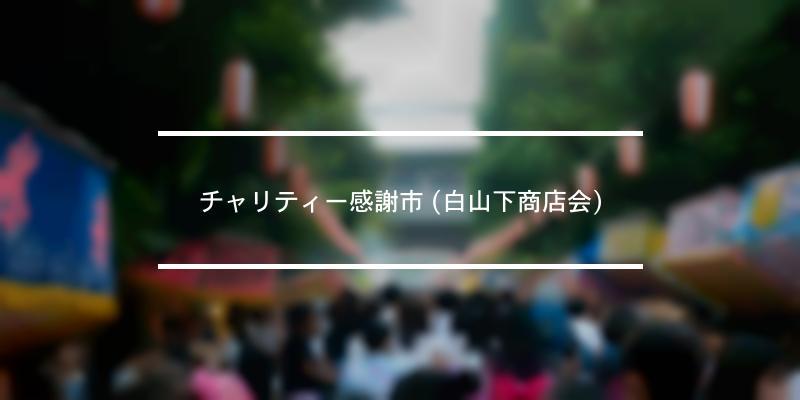 チャリティー感謝市 (白山下商店会) 2020年 [祭の日]