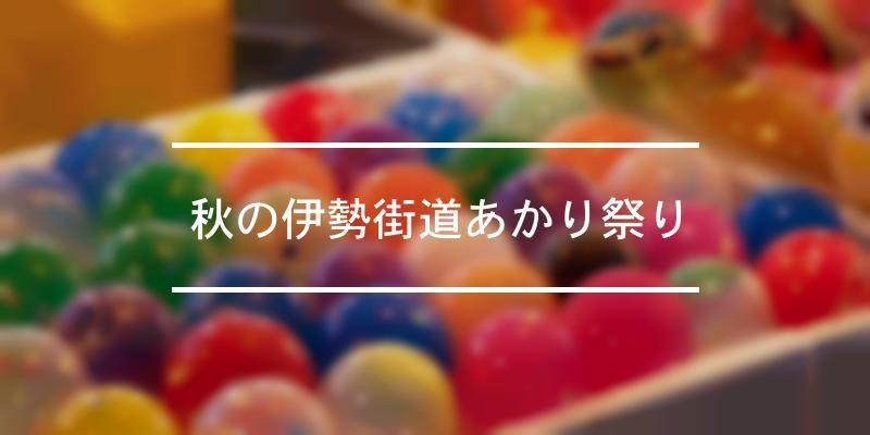 秋の伊勢街道あかり祭り 2021年 [祭の日]