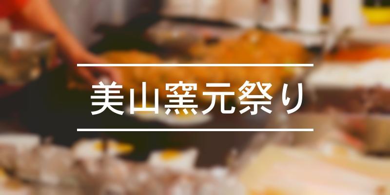 美山窯元祭り 2020年 [祭の日]