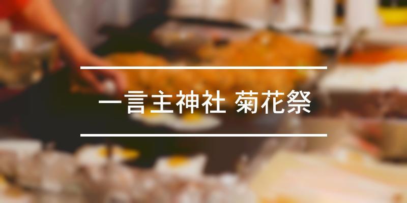 一言主神社 菊花祭 2021年 [祭の日]