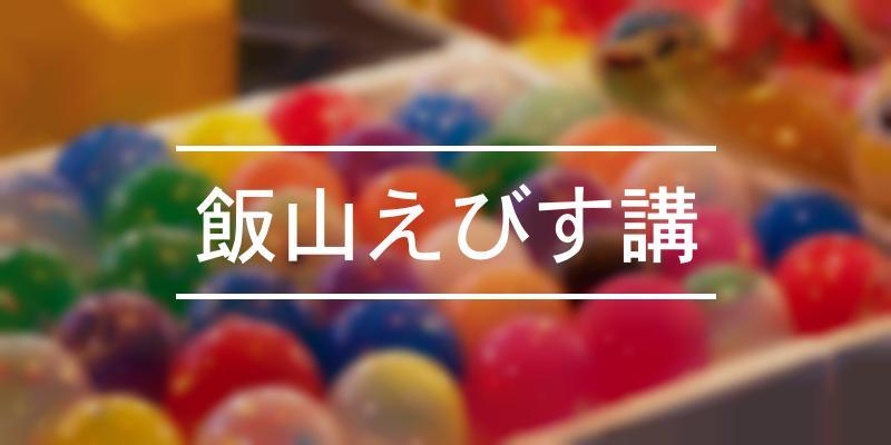 飯山えびす講 2021年 [祭の日]
