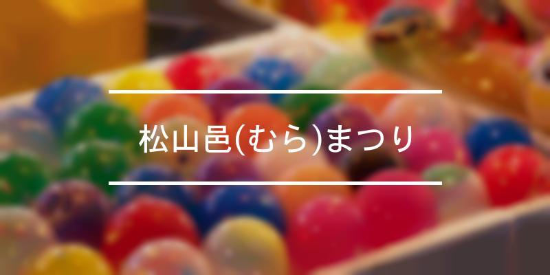 松山邑(むら)まつり 2021年 [祭の日]