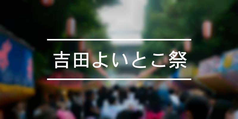 吉田よいとこ祭 2020年 [祭の日]