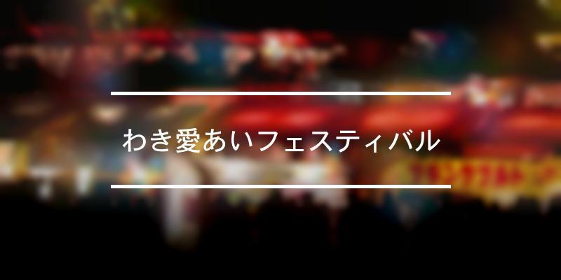 わき愛あいフェスティバル 2021年 [祭の日]