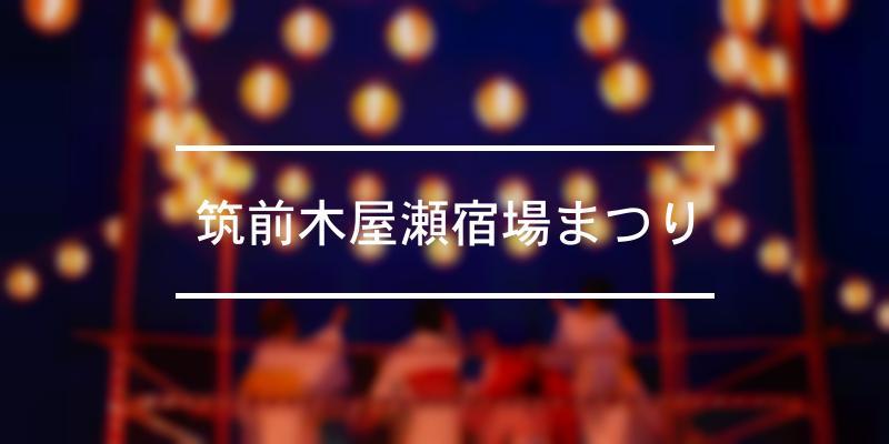 筑前木屋瀬宿場まつり 2021年 [祭の日]