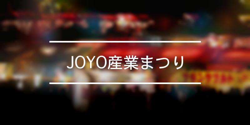 JOYO産業まつり 2020年 [祭の日]