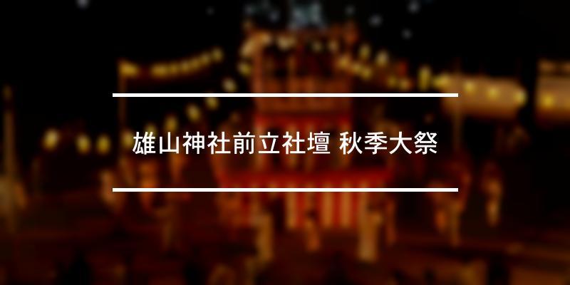 雄山神社前立社壇 秋季大祭 2021年 [祭の日]