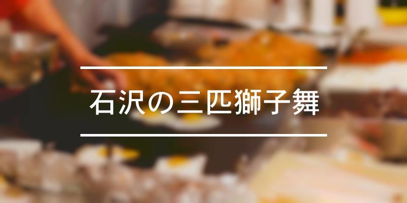石沢の三匹獅子舞 2021年 [祭の日]