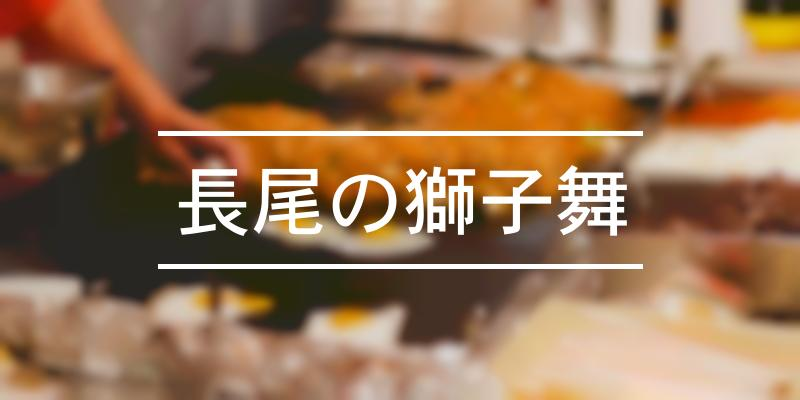 長尾の獅子舞 2021年 [祭の日]