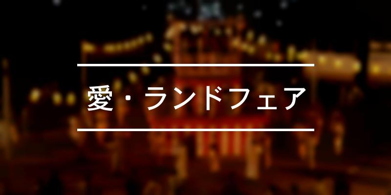 愛・ランドフェア 2020年 [祭の日]