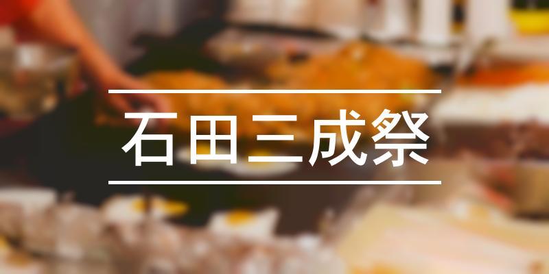 石田三成祭 2021年 [祭の日]