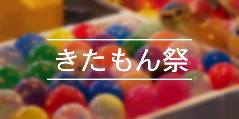 きたもん祭 2020年 [祭の日]