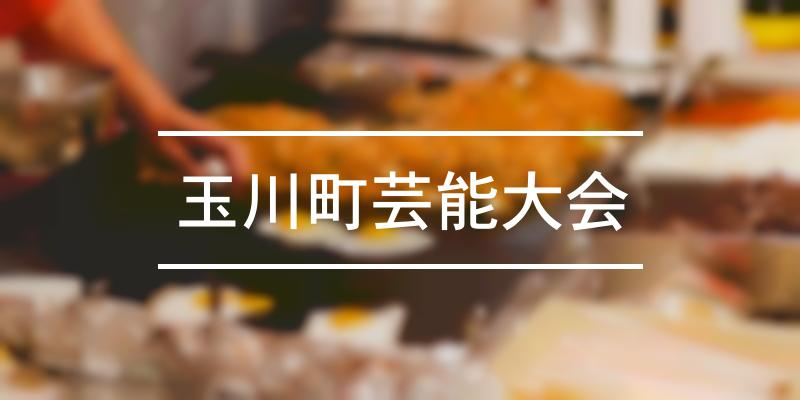 玉川町芸能大会 2021年 [祭の日]