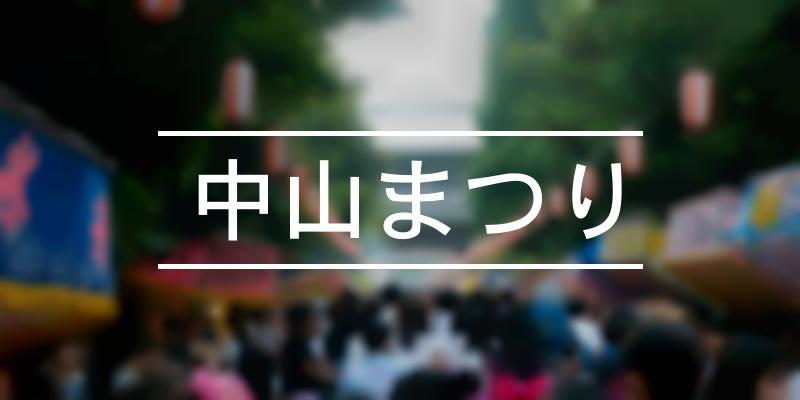 中山まつり 2021年 [祭の日]